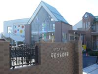甲府大里幼稚園外観
